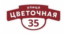 Адресные таблички Grand Line в Барановичах Фигурная