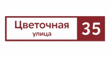 Адресные таблички Grand Line в Барановичах Прямоугольная